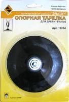 Тарелка опор резин для дрели ф125мм Энкор 800 125-3008
