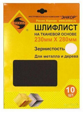 Шлифлист 230х280 К180 тканевая основа (10шт)