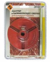Адаптер и направляющее сверло для карбидной коронки
