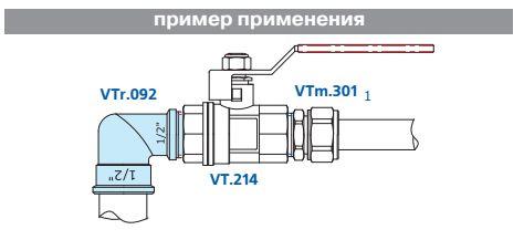 """Пример использования VTr.092.N 1/4"""""""