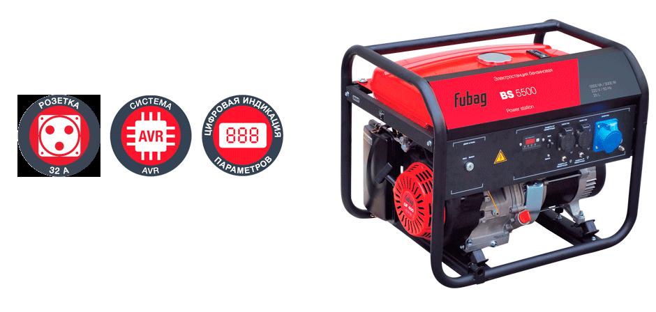 Генератор бензиновый Fubag BS 5500 (838201)