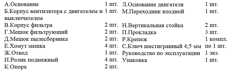 Комплектация стружкоотсоса Энкор Корвет 65