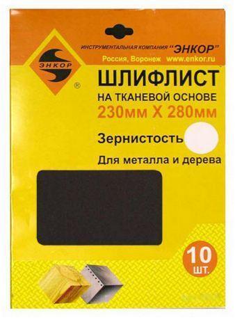 Шлифлист 230х280 К40 тканевая основа (10шт)