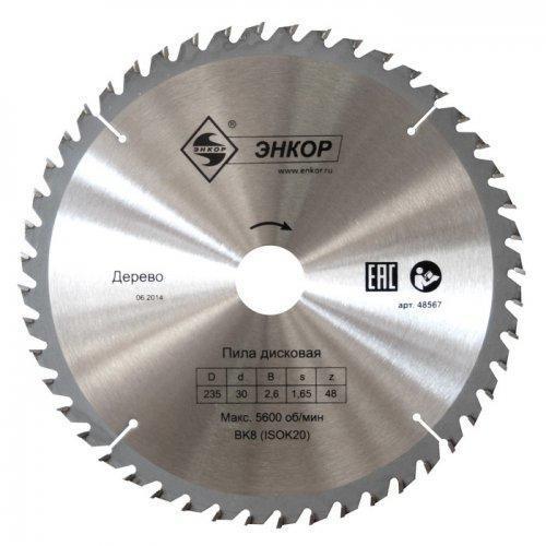 Диск пильный ф130x20 z18 Speedline Wood Eco BOSCH 2 608 641 778