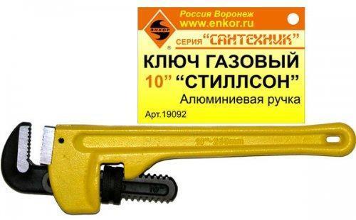 "Ключ трубный Stillson 10"" алюминевая ручка"