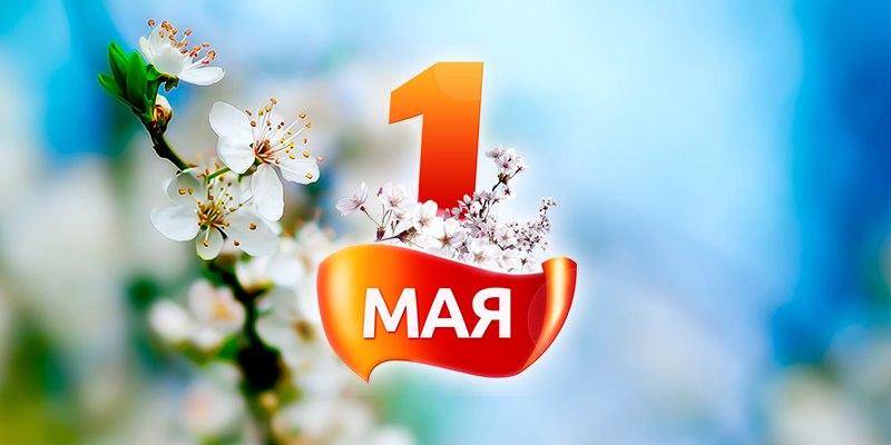 """Магазин электроинструмента """"Инструментовоз"""" поздравляет с первым мая!"""