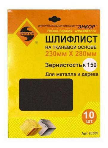 Шлифлист 230х280 К150 тканевая основа (10шт)