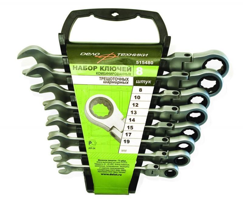 Набор ключей комбинированных с трещеткой шарнирных 8 предметов ДелоТехники 515480