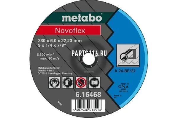 Круг шлифовальный ф230х6,0х22 для металла Novoflex (1/10) Metabo 616468000