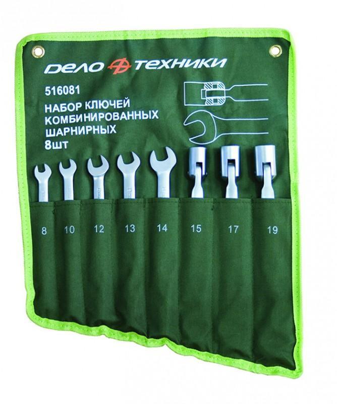 Набор ключей комбинированных шарнирных 8 предметов ДелоТехники 516081