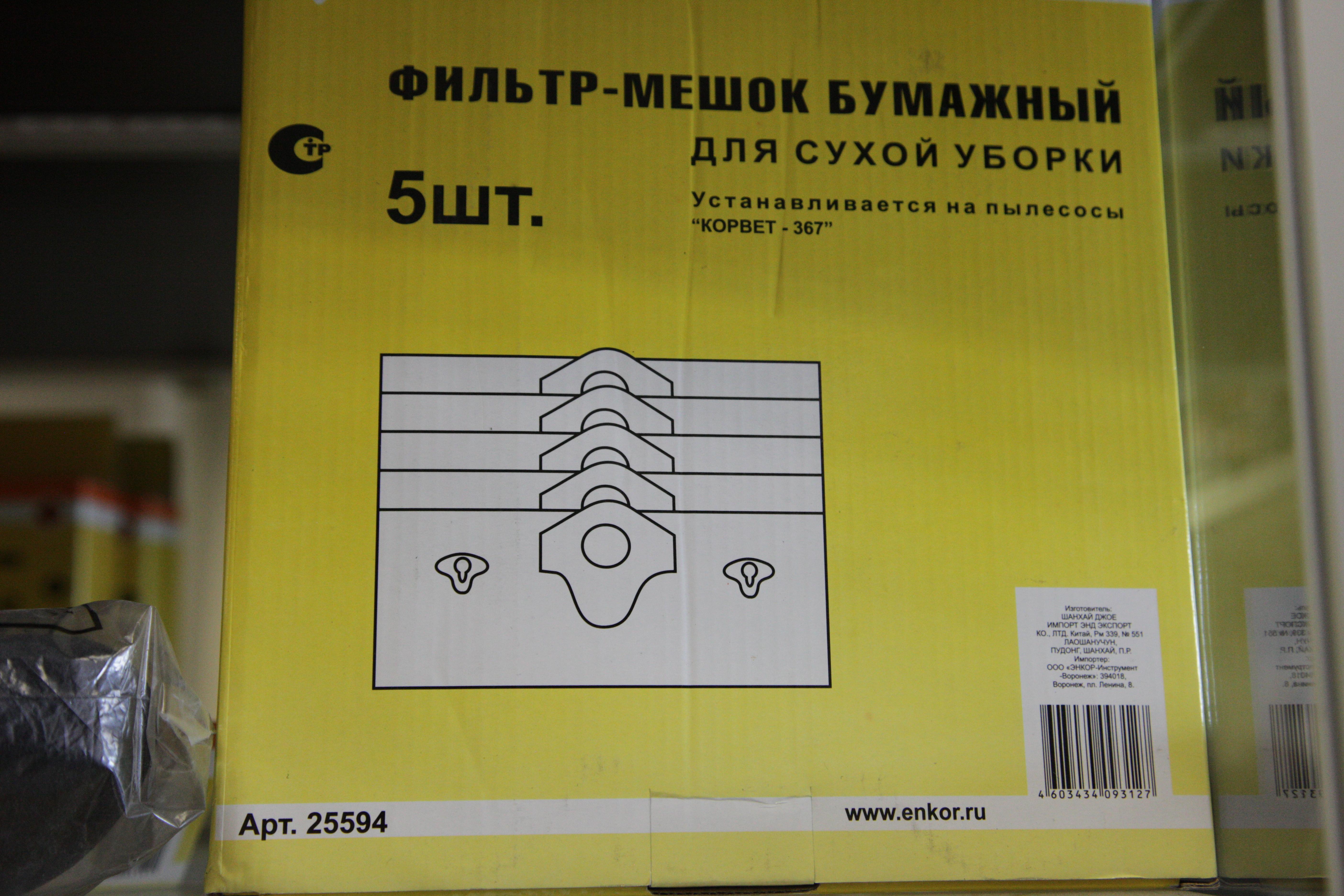 Фильтр-мешок бумажный Энкор 5 шт для К367 25594