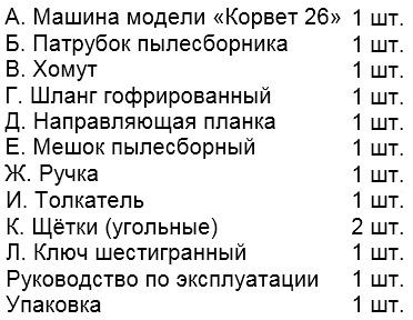 Комплектация Энкор К-26
