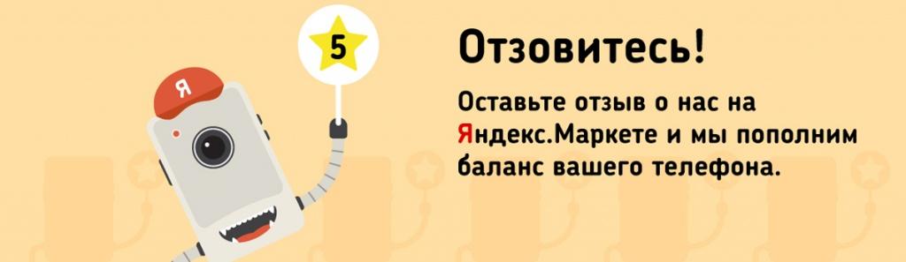 Оставьте отзыв о нас на Яндекс.Маркете и мы пополним баланс вашего мобильного телефона на 100 рублей! Вы можете получить 100 рублей на счет мобильного телефона!