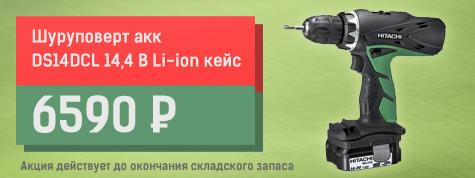 Акция на шуруповерт аккумуляторный HITACHI DS14DCL 14,4